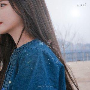 Spring Before I Knew It 새봄, 01 소품집 `어느새 봄`