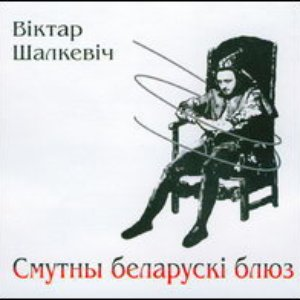 Смутны беларускі блюз