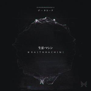Wraithmachine