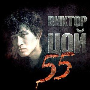 Виктор Цой 55 (Выпуск в честь 55-летия Виктора Цоя)