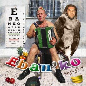 Аватар для Ебанько