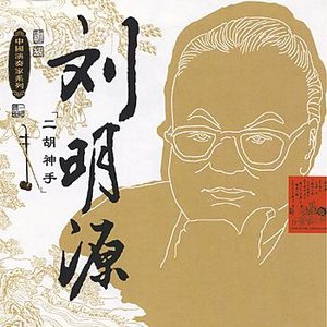 Masters Of Traditional Chinese Music - Liu Mingyuan: Huqin