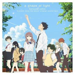 映画 聲の形 オリジナル・サウンドトラック a shape of light