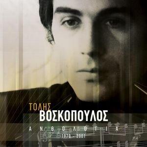 Anthologia - Tolis Voskopoulos
