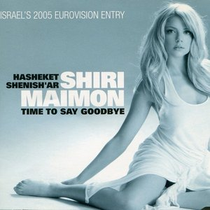 Hasheket Shenish'ar