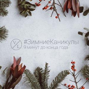 #Зимние каникулы. 9 минут до конца года