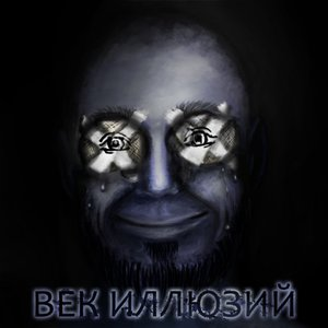 Век иллюзий - Single