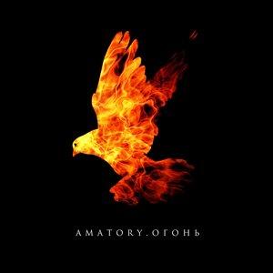 Огонь - Single