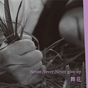 Never Never Never give up (J-mix) - Single
