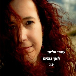 Lean Nabit- לאן נביט - Single