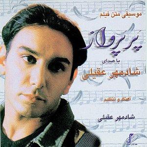 Par-e-Parvaz - Sound Track