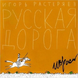 Image for 'Русская дорога'