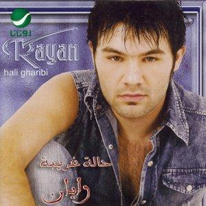 Hali Gharibi
