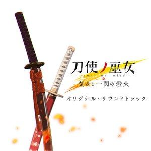 刀使ノ巫女 刻みし一閃の燈火 オリジナル・サウンドトラック