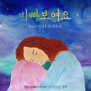 You seem busy (feat.Jung Ill Hoon Of BTOB)
