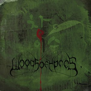 Woods 4: The Green Album