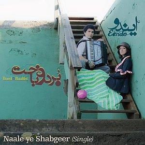 Naale ye Shabgeer - Single