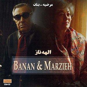 Elaheh Naz - Persian Music