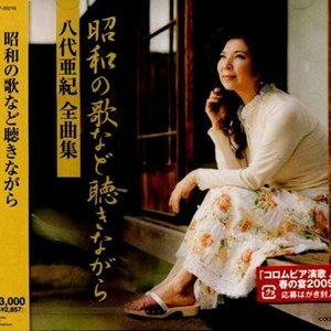 八代亜紀全曲集 昭和の歌など聴きながら