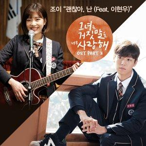 그녀는 거짓말을 너무 사랑해 OST Part.2