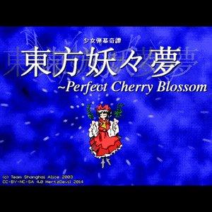 PC-98 Perfect Cherry Blossom