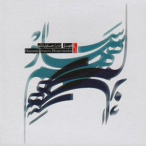 Hamonia (Hamsaz)-persian Fusion Music