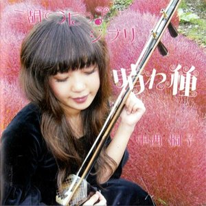 "KIRIKO sings ""Studio Ghibli Films music"" with an ERHU. ""HARE-TANE"""