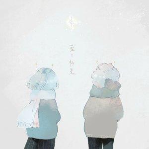 Indigo and Polar Star (Vocaloid ver.)