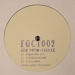Aem: Rhythm - Cascade – Gost002