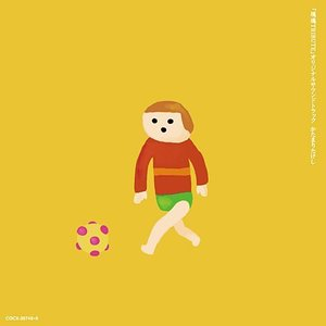 Katamari Damacy Tribute Original Soundtrack: Katamari Takeshi