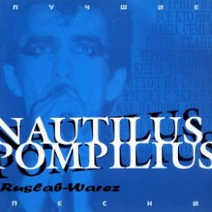 The Best of Nautilus Pompilius