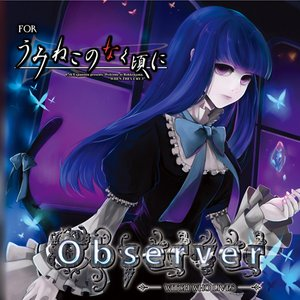 Observer ~Witch who lives~ for Umineko no Naku Koro ni