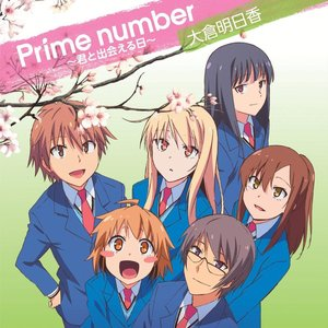 TVアニメ「さくら荘のペットな彼女」エンディングテーマ「Prime number~君と出会える日~」- EP