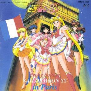 美少女戦士セーラームーンSuperS in Paris