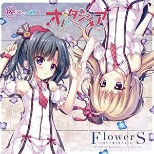 FlowerS~となりで咲く花のように~