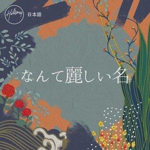 Hillsong 日本語 のアバター