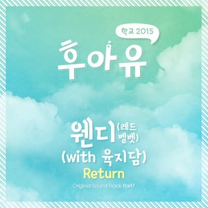 후아유 - 학교 2015 OST Part 7