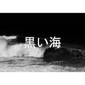 Аватар для kuroiumi 黒い海