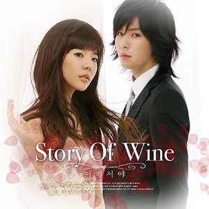 스토리 오브 와인 OST