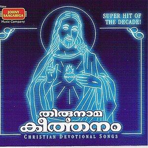 Thirunama Keerthanam