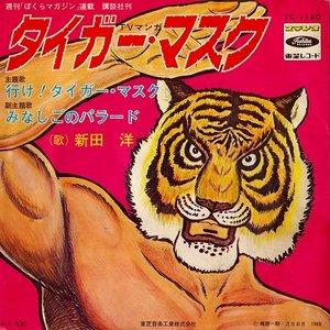 タイガー・マスク