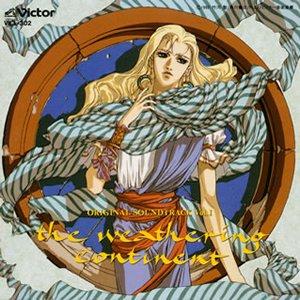 風の大陸 オリジナル・サウンドトラック Vol.I