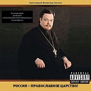 Avatar for Протоиерей Всеволод Чаплин