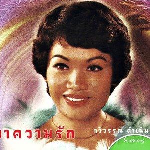 Chaweewan Dumnern için avatar