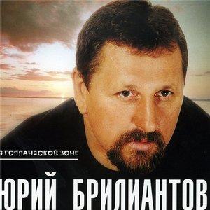 Аватар для Юрий Бриллиантов