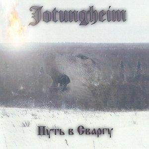 Аватар для Jotungheim