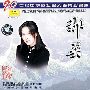 Anthology of Vocal Music by Chinese Musicians