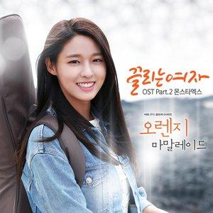 오렌지 마말레이드 OST Part 2