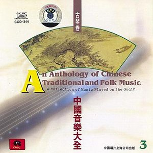 Image for 'Chinese Traditional and Folk Music: Guqin Vol. 3'