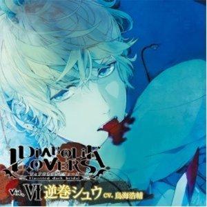 'DIABOLIK LOVERS ドS吸血CD Vol.6 逆巻シュウ'の画像